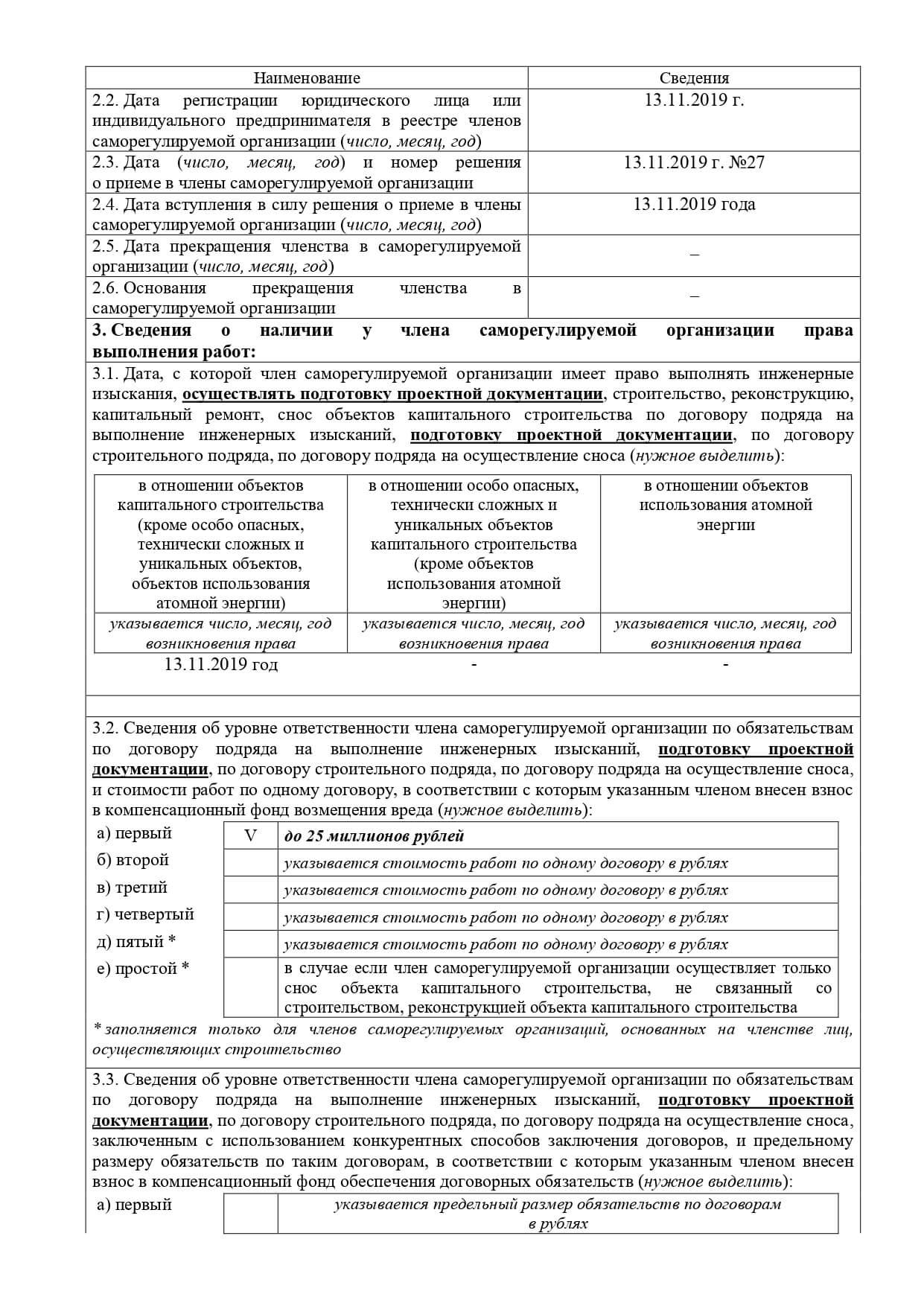 №1713 Выписка из реестра по форме №86 от 02.07.2020 ООО Специнжпроект_page-0002